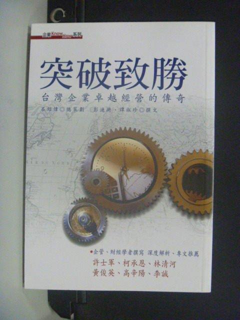 【書寶二手書T3/行銷_JMR】突破致勝:台灣企業卓越經營的傳奇_彭漣漪 / 譚淑珍
