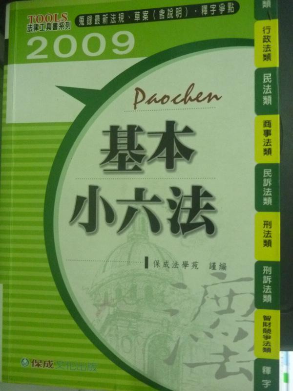 【書寶二手書T6/大學法學_HAT】2009基本小六法_原價390_保成法學苑編