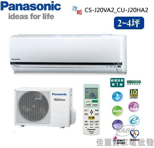 【佳麗寶】--(含標準安裝)(國際Panasonic)J系列2-4坪變頻冷暖一對一分離式CS-J20VA2_CU-J20HA2