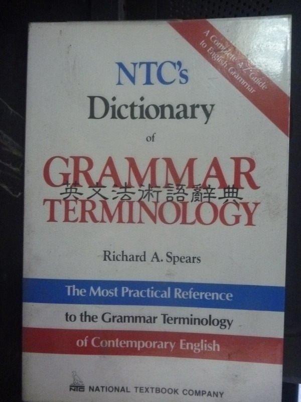 【書寶二手書T2/字典_ZBD】英文文法術語詞典_Richard A. Spears