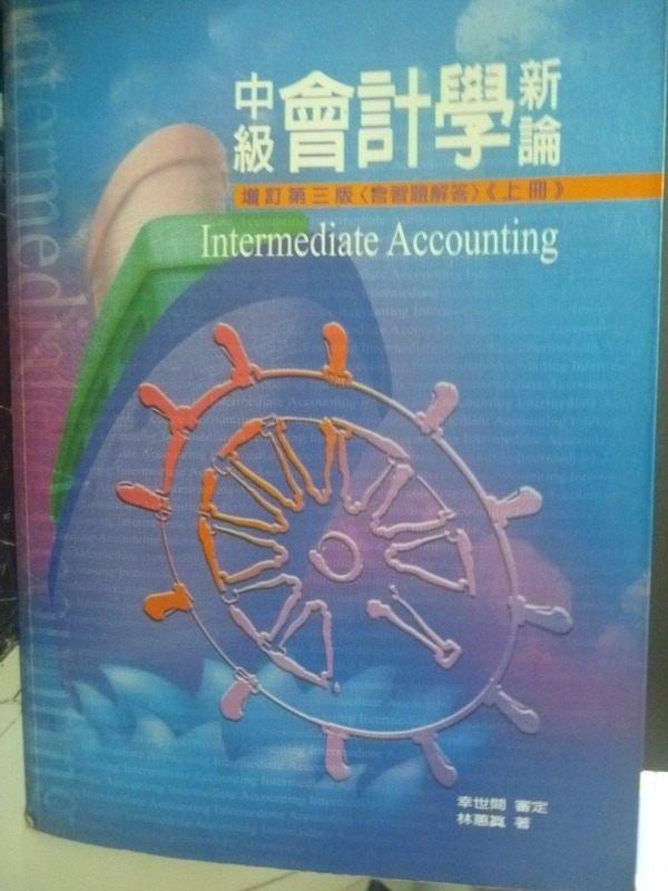 【書寶二手書T6/大學商學_QYB】中級會計學新論:含習題解答3/e (上)_原價800