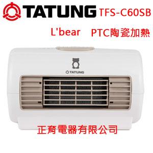 【正育電器】【TFS-C63SA】TATUNG 大同 L'bear PTC陶瓷電暖器 600W 全機防火材質 進氣口可拆式濾網設計 可調式出風口設計 小巧體積 不佔空間 多重安全設計 可璧掛使用 免運費