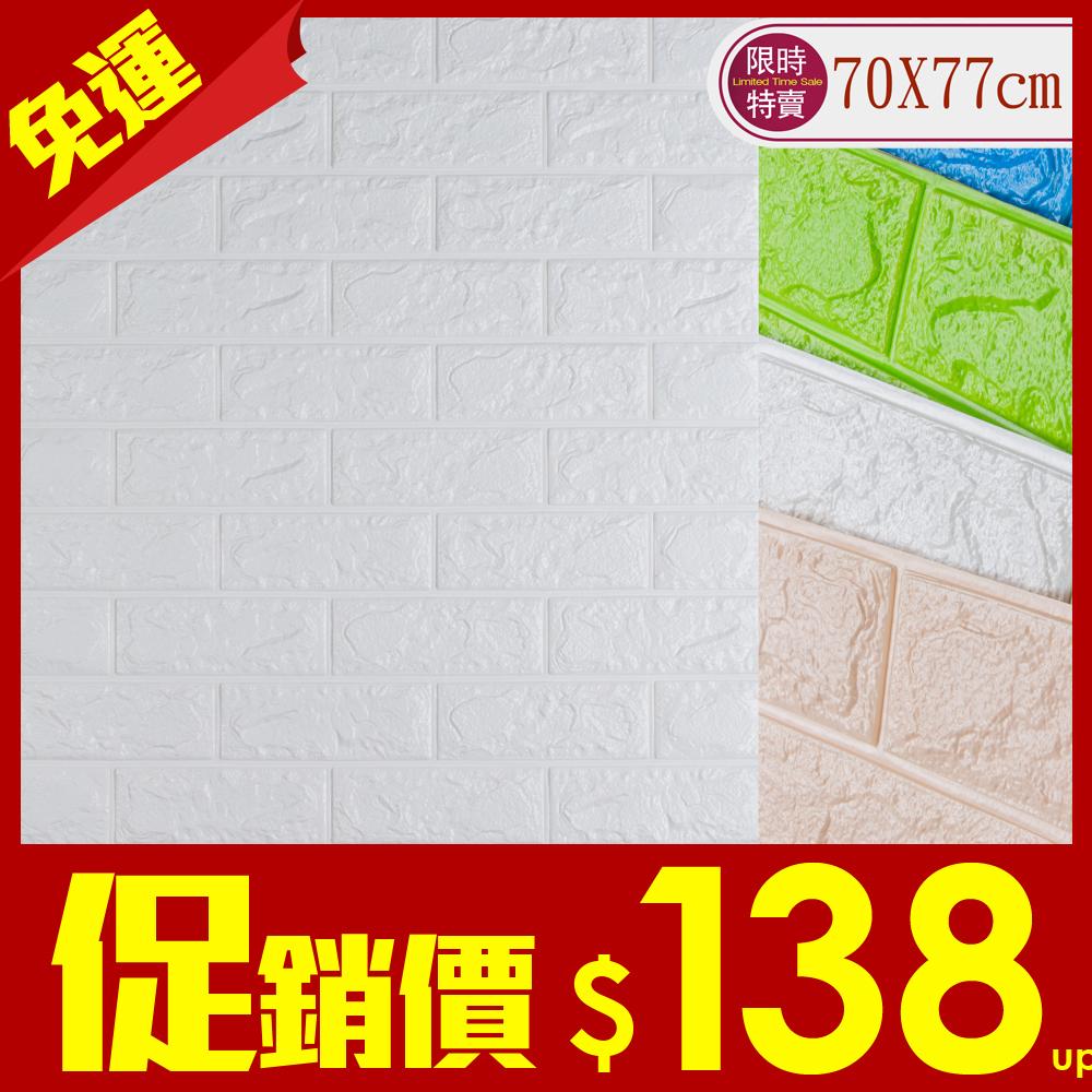 3D壁貼 壁紙 立體磚紋壁貼 立體牆磚貼│70X77cm