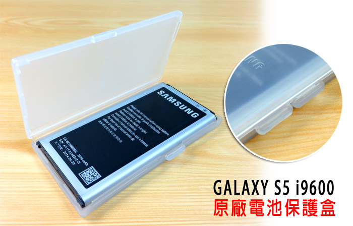S5 電池收納防塵盒 原廠電池保護盒/手機 電池盒/收納蓋/收納殼/防塵/適用 Samsung Galaxy i9600 G900i/TIS購物館
