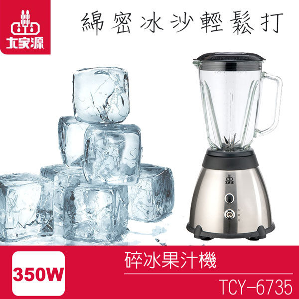 【大家源】不鏽鋼碎冰果汁機/TCY-6735