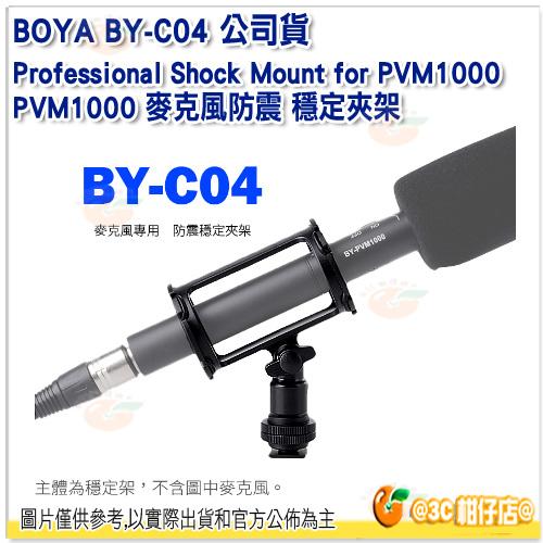BOYA BY-C04 公司貨 Professional Shock Mount for PVM1000 PVM1000 麥克風防震 穩定夾架