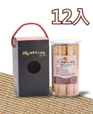 【28g精緻手工蛋捲】12入易開罐蛋捲禮盒 蛋奶素