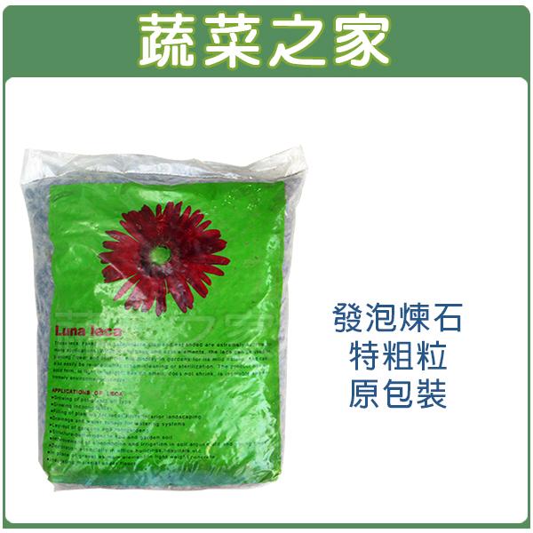 【蔬菜之家001-A14】發泡煉石-特粗粒(約40~50公升)