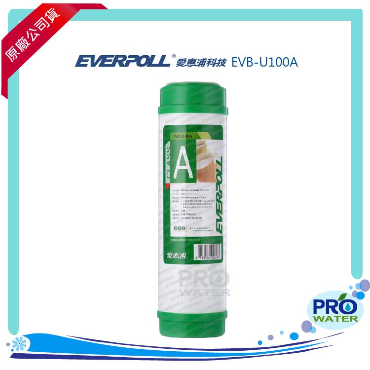EVERPOLL愛惠浦科技 活性碳濾芯/標準型UDF活性碳濾芯(EVB-U100A)★過濾水中雜質、汙染物