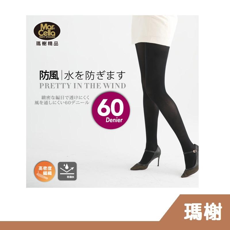 RH shop 瑪榭 60D防風防潑水高密度褲襪 MA-13501