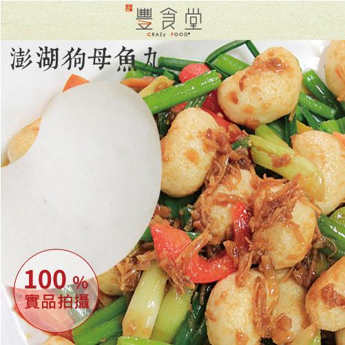 【鮮產直配】澎湖超Q彈狗母魚丸300g/一包(買就送價值$80澎湖手採海菜一盒)