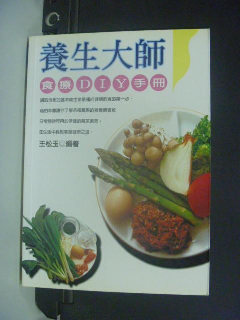 【書寶二手書T9/養生_GAC】養生大師--食療DIY手冊_王松玉