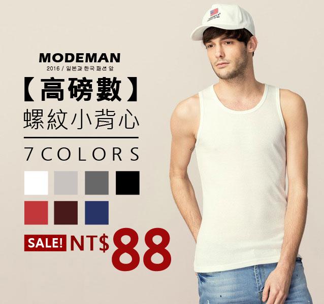 【MODE MAN】《下殺88》舒適純色棉質彈性螺紋布背心
