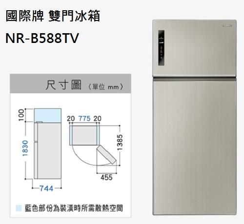 Panasonic 國際牌 579公升 雙門變頻電冰箱 NR-B588TV ★2016年新品上市!