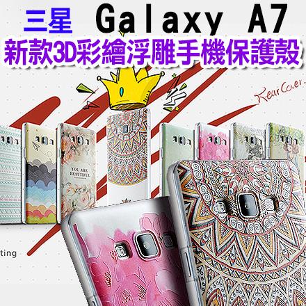 現貨 Samsung Galaxy A7 新款彩繪浮雕手機殼 保護殼