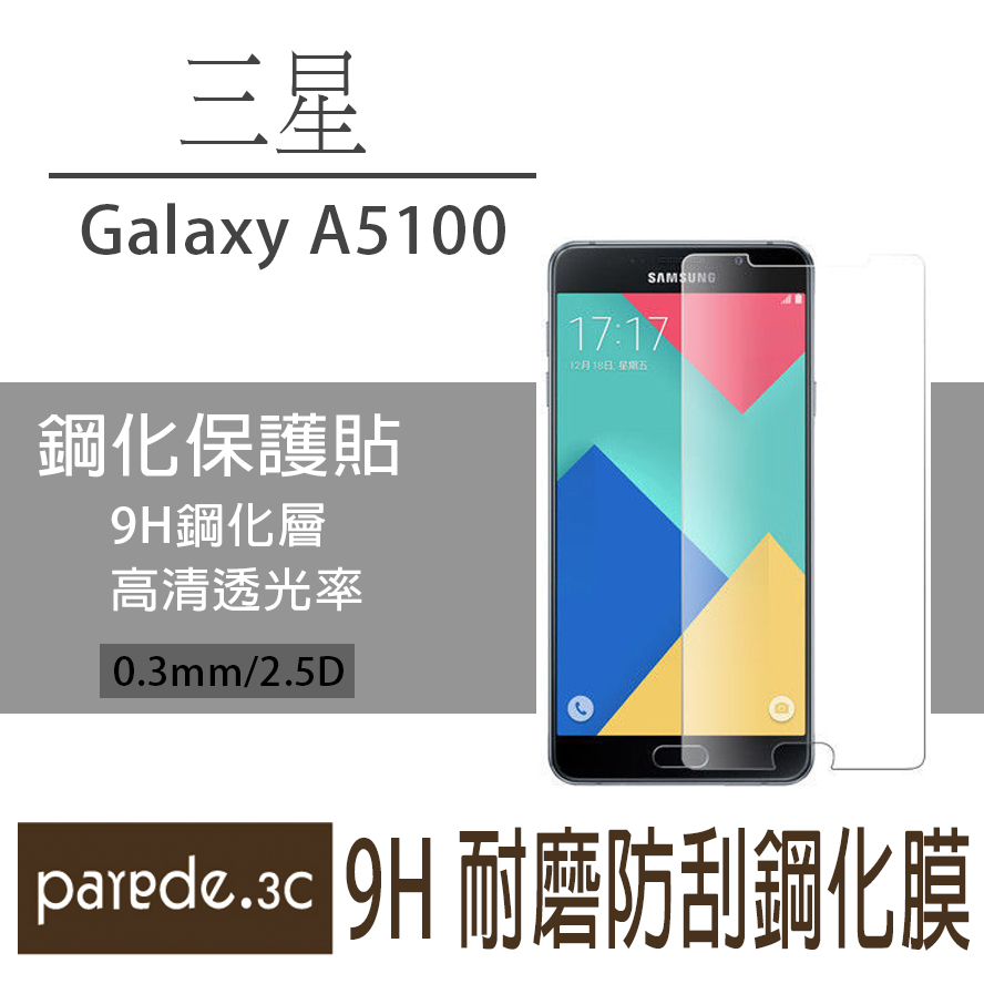 三星 Galaxy A5100  9H鋼化玻璃膜 螢幕保護貼 貼膜 手機螢幕貼 保護貼【Parade.3C派瑞德】