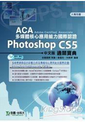 Photoshop CS5中文版通關寶典-ACA多媒體核心應用能力國際認證
