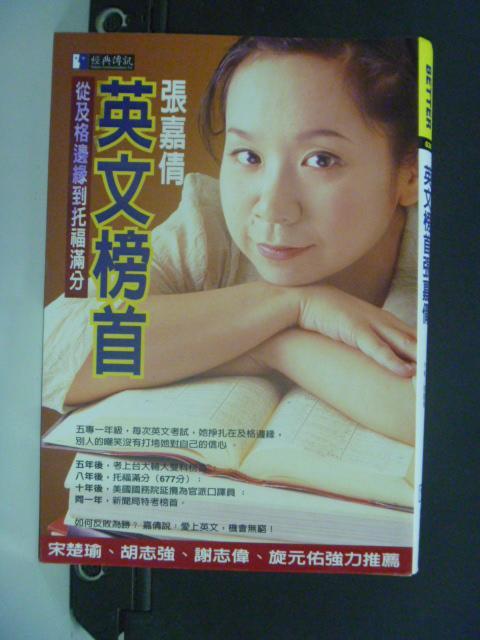 【書寶二手書T1/語言學習_MIK】英文榜首張嘉倩_張嘉倩/著