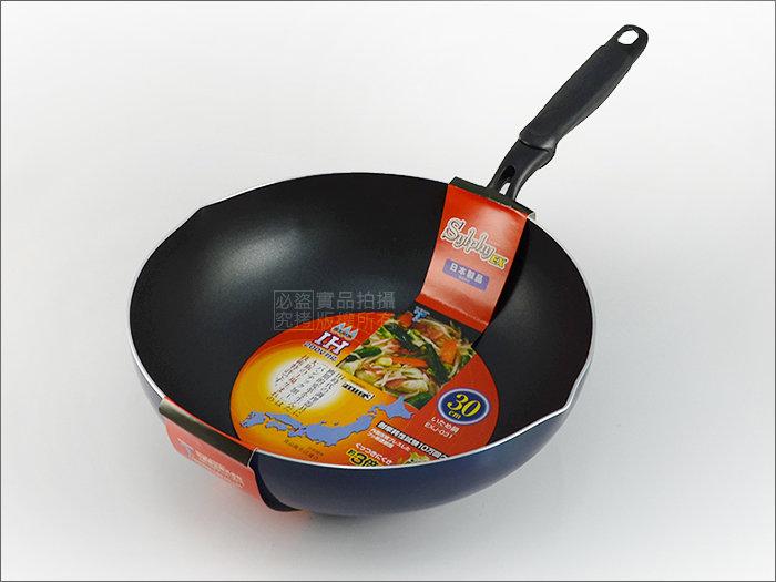 快樂屋♪ 日本製 竹原Sylphy  電磁爐可用 深型不沾炒鍋 30cm (平底鍋/油炸鍋/小黑鍋/超輕巧)