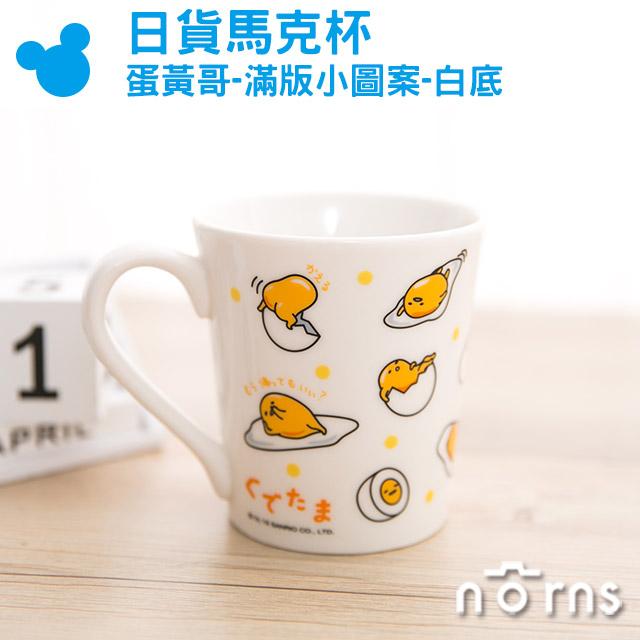 NORNS 【日貨馬克杯(蛋黃哥-滿版小圖案-白底)】蛋黃哥 gudetama 雜貨 杯子 水杯 Zakka