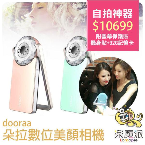 『樂魔派』 公司貨 免運 Dooraa 朵拉 粉 綠 白 智慧美肌數位相機 自拍神器 F2.0大光圈  母親節