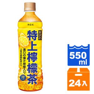 御茶園特上檸檬茶550ml*24