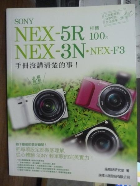 【書寶二手書T8/攝影_PLU】SONY NEX-5R.3N.F3相機100%:手冊沒講清楚的事