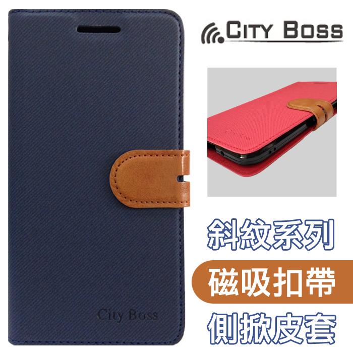 【CITY BOSS 撞色混搭/斜紋系列】-藍色款-5.5吋 HTC 10 EVO-手機側掀磁扣皮套/保護套/背蓋/支架/手機殼/保護殼/卡片夾/可站立/TIS購物館