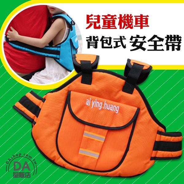 《DA量販店》摩托車 機車 電動車 腳踏車 自行車 背包式 兒童 安全帶 橘色(V50-1427)