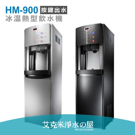 豪星HM-900/HM900數位式冰溫熱三溫飲水機 ★內含RO純水機 ★鐵灰、白兩色時尚外觀 ★ 冰水、溫水皆煮沸 不喝生水 按鍵出水 熱水安全鎖定★免費到府安裝