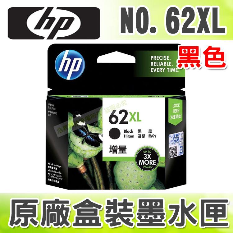 【浩昇科技】HP NO.62XL / 62XL 黑色 原廠盒裝墨水匣 適用於 Envy 5640 / 7640 / OJ 5740