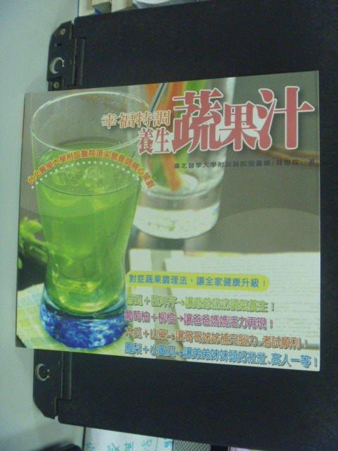 【書寶二手書T6/餐飲_GDD】幸福特調養生蔬果汁_莊世文