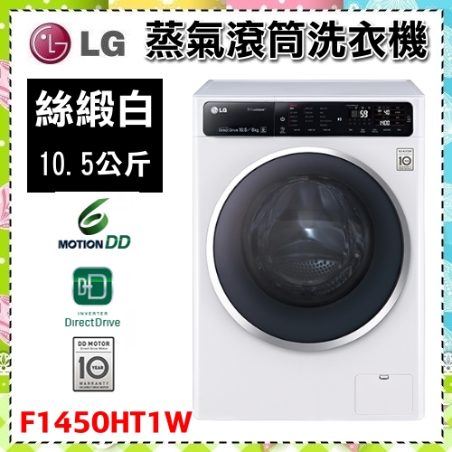 【LG 樂金】6 MOTION DD蒸氣滾筒洗衣機 絲緞白 / 10.5公斤洗衣容量, 6公斤烘衣容量 F1450HT1W 原廠保固 直驅變頻馬達 10年保固