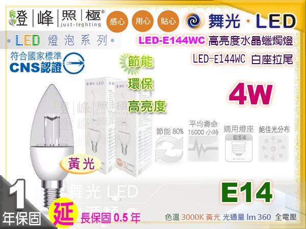 【舞光LED】E14 LED-4W 高亮度尖清燈泡 黃光。全電壓。水晶燈適用【燈峰照極my買燈】#E144WC