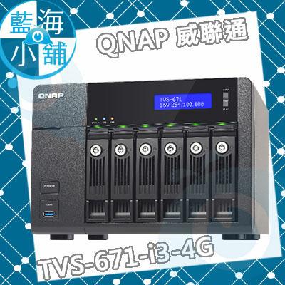 QNAP 威聯通 TVS-671-i3-4G 6-Bay NAS 網路儲存伺服器