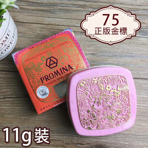 代購現貨 泰國 保美雅 PROMINA 真珠膏 11g IF0100