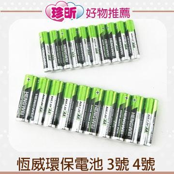 【珍昕】 恆威環保電池~3.4號(10入) / 電池