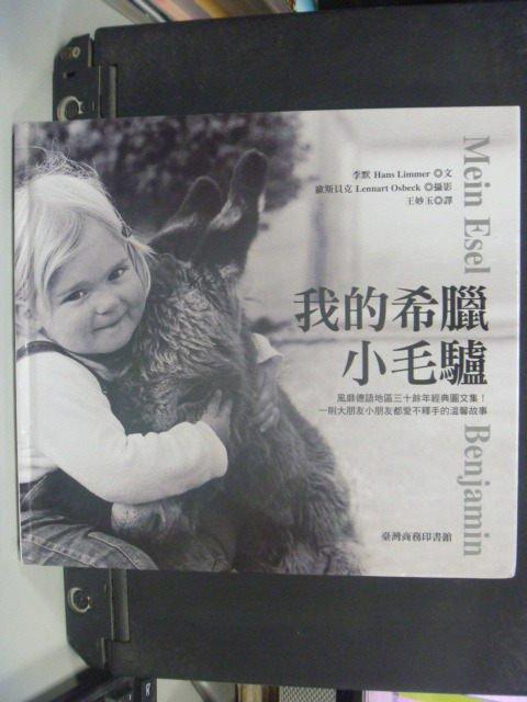 【書寶二手書T3/兒童文學_JKV】我的希臘小毛驢_王妙玉譯, 李默文 / 歐斯貝克攝