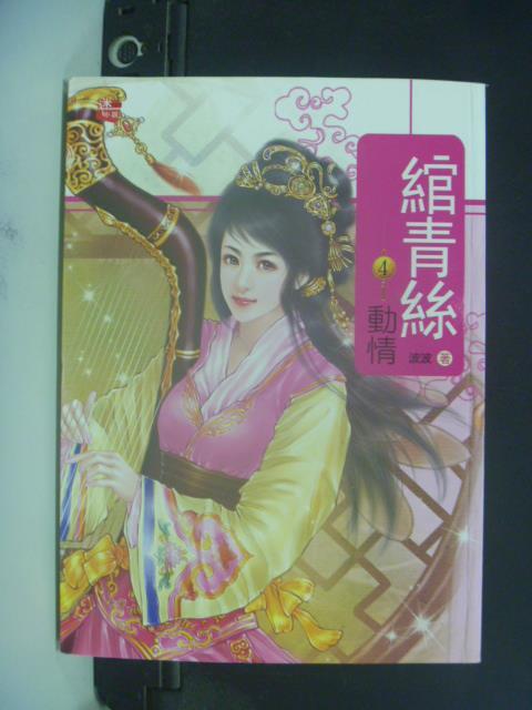 【書寶二手書T1/言情小說_GRL】綰青絲 4: 動情_波波