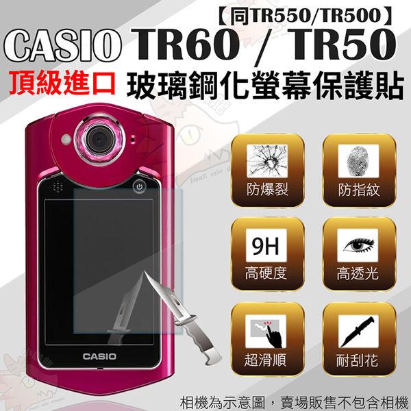 【小咖龍】 CASIO TR60 TR50 TR500 TR550 專用鋼化玻璃螢幕保護貼 鋼化玻璃膜 螢幕玻璃貼 奈米鍍膜