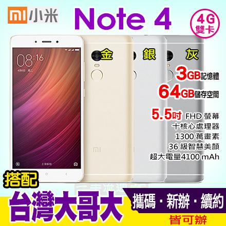 紅米 Note 4 搭配台灣大哥大門號專案 手機最低1元 新辦/攜碼/續約