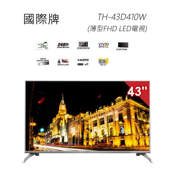 Panasonic國際牌 TH-43D410W 43吋 FHD 薄型LED液晶電視