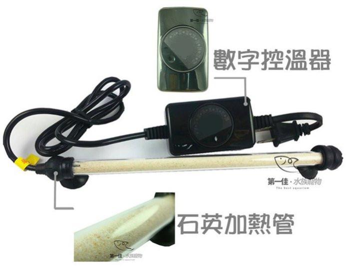 [第一佳 水族寵物] 顯示型防爆加溫器 200W(25cm) 控溫器加熱器 第一佳水族寵物嚴選