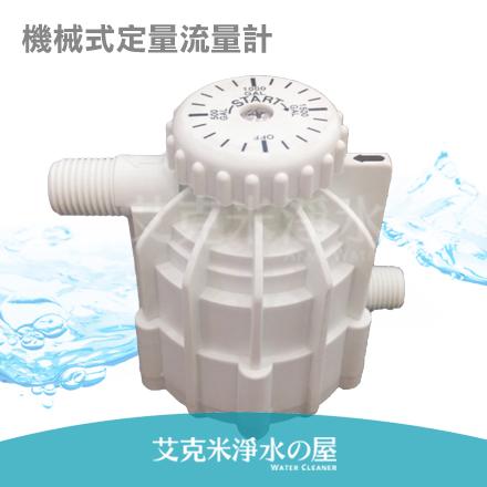 【艾克米淨水】機械式定量流量計/流量器 ★可設定100~1900加侖水量時停止通水,可用於濾心計算流 量所使用