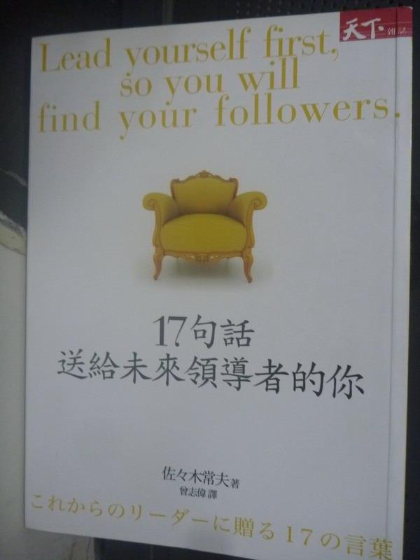 【書寶二手書T1/財經企管_LKQ】17句話送給未來領導者的你_佐佐木常夫