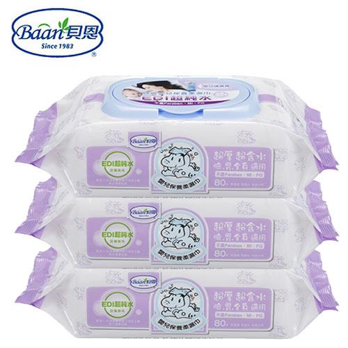 【奇買親子購物網】寶貝貝恩 Baby BAAN EDI超厚超純水嬰兒保養柔濕巾-無添加(80抽)/3包