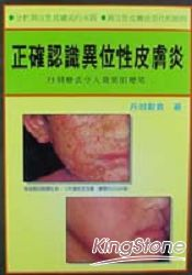 正確認識異位性皮膚炎