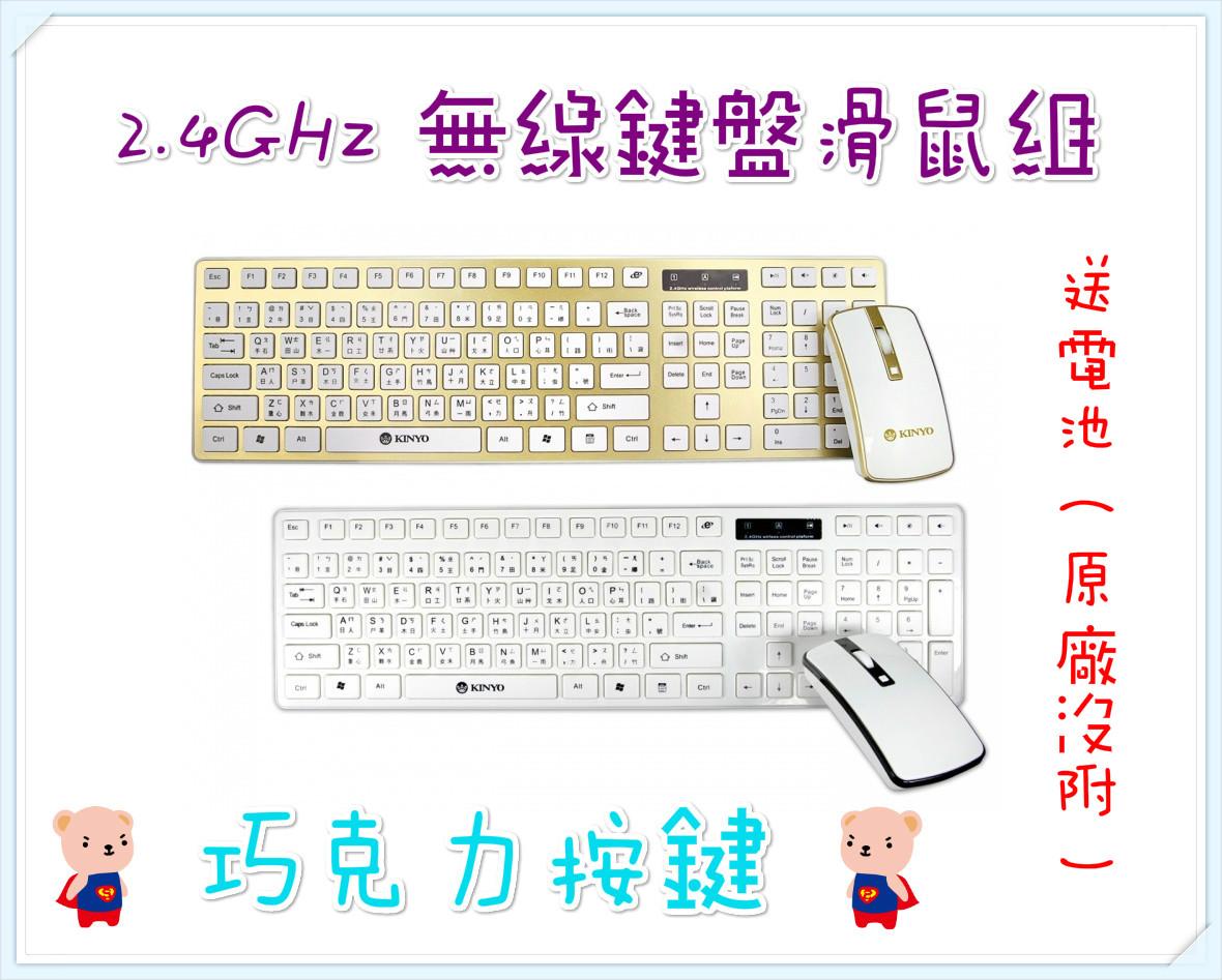 ❤含發票❤【KINYO-2.4GHz 無線鍵鼠組】❤鍵盤/滑鼠/桌上型電腦/筆記型電腦/USB/電腦周邊/辦公❤