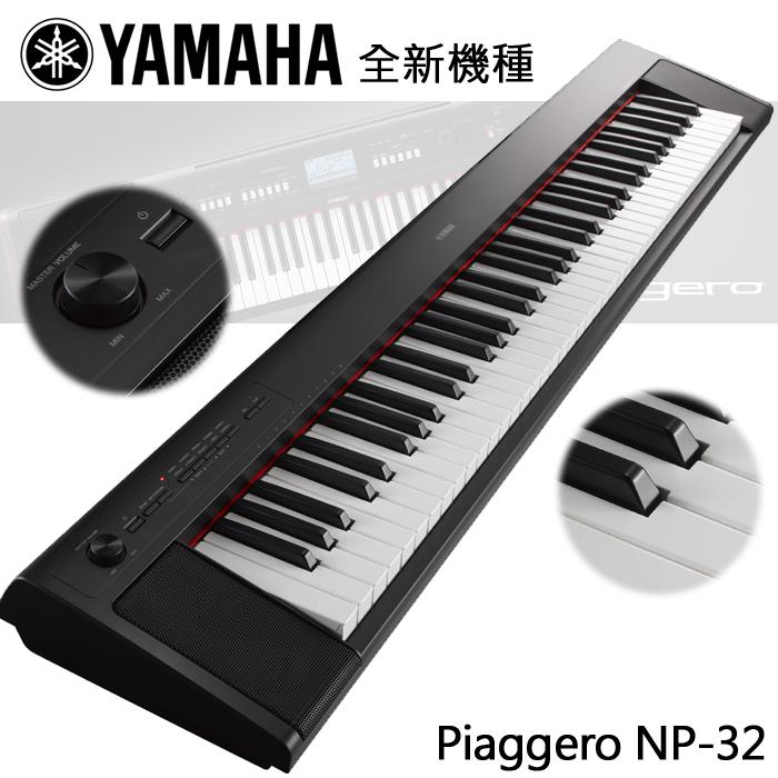 【非凡樂器】YAMAHA NP32 全新機種 76鍵電子琴/攜帶式/加送YAMAHA原廠琴袋/耳罩式耳機