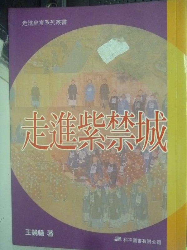 【書寶二手書T3/歷史_IIX】走進紫禁城_王鏡輪